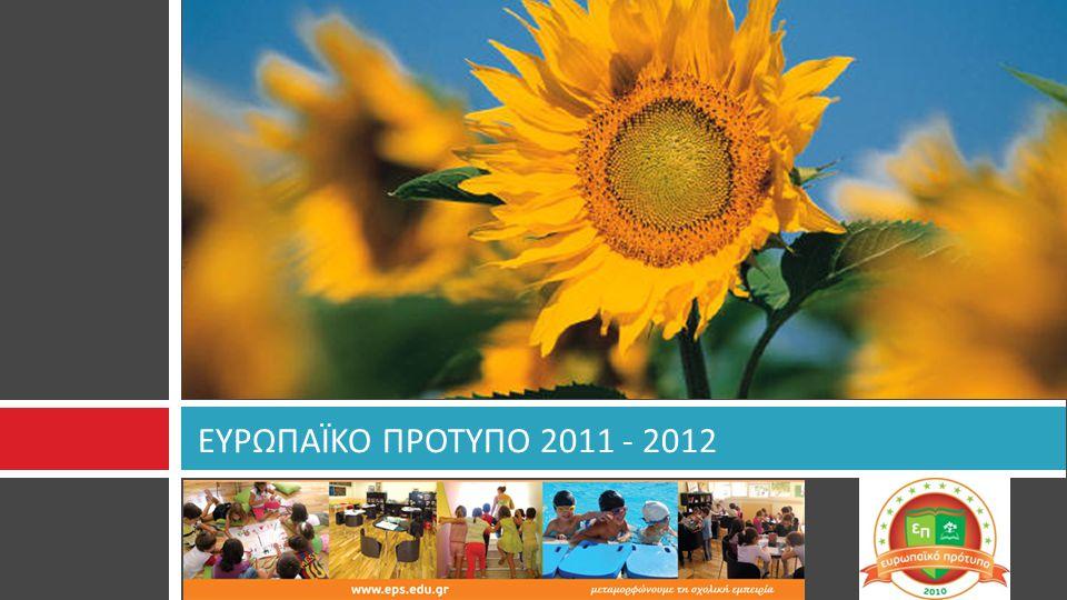 ΕΥΡΩΠΑΪΚΟ ΠΡΟΤΥΠΟ 2011 - 2012