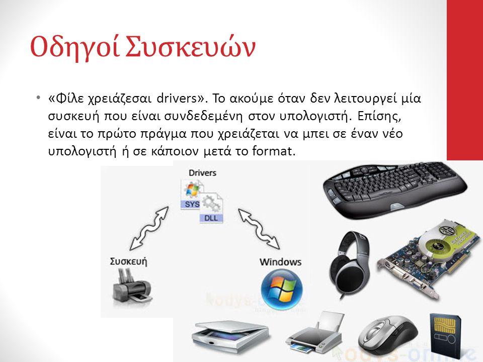 Οδηγοί Συσκευών • Το Λογισμικό που εκτελείται για να χειρίζεται μια Συσκευή Εισόδου/Εξόδου ονομάζεται Οδηγός Συσκευής (Device Driver).