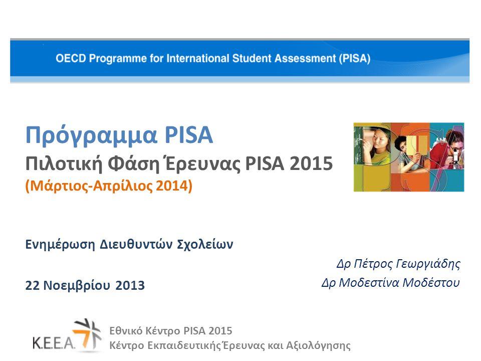 Σκοπός της συνάντησης  Γενική ενημέρωση για το Πρόγραμμα PISA  Ενημέρωση για τις διαδικασίες και τα χρονοδιαγράμματα της Έρευνας PISA 2015  Υποχρεώσεις σχολείων  Προώθηση της Έρευνας στα σχολεία.