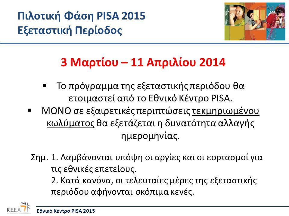 Πιλοτική Φάση PISA 2015 Εξεταστική Περίοδος Εθνικό Κέντρο PISA 2015 3 Μαρτίου – 11 Απριλίου 2014  Το πρόγραμμα της εξεταστικής περιόδου θα ετοιμαστεί