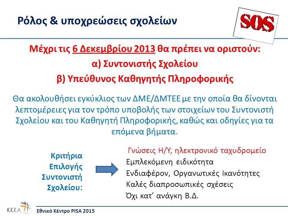 Ρόλος & υποχρεώσεις σχολείων Μέχρι τις 6 Δεκεμβρίου 2013 θα πρέπει να οριστούν: α) Συντονιστής Σχολείου β) Υπεύθυνος Καθηγητής Πληροφορικής Θα ακολουθ