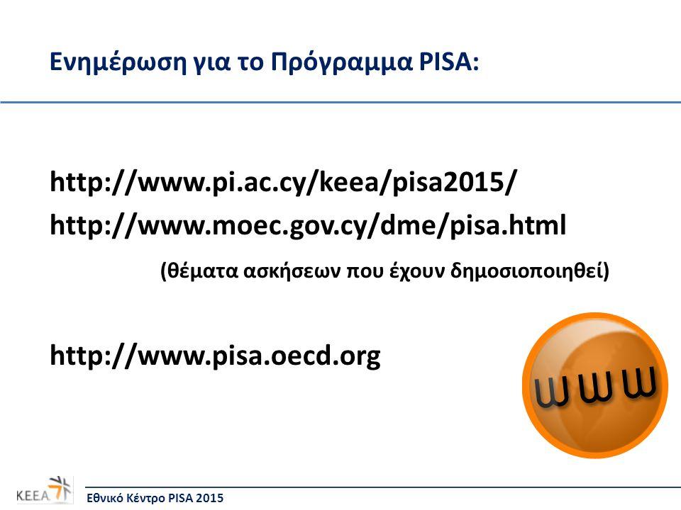 Εθνικό Κέντρο PISA 2015 http://www.pi.ac.cy/keea/pisa2015/ http://www.moec.gov.cy/dme/pisa.html (θέματα ασκήσεων που έχουν δημοσιοποιηθεί) http://www.