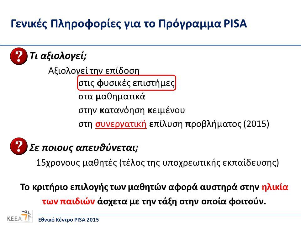 Γενικές Πληροφορίες για το Πρόγραμμα PISA • Τι αξιολογεί; Αξιολογεί την επίδοση στις φυσικές επιστήμες στα μαθηματικά στην κατανόηση κειμένου στη συνε