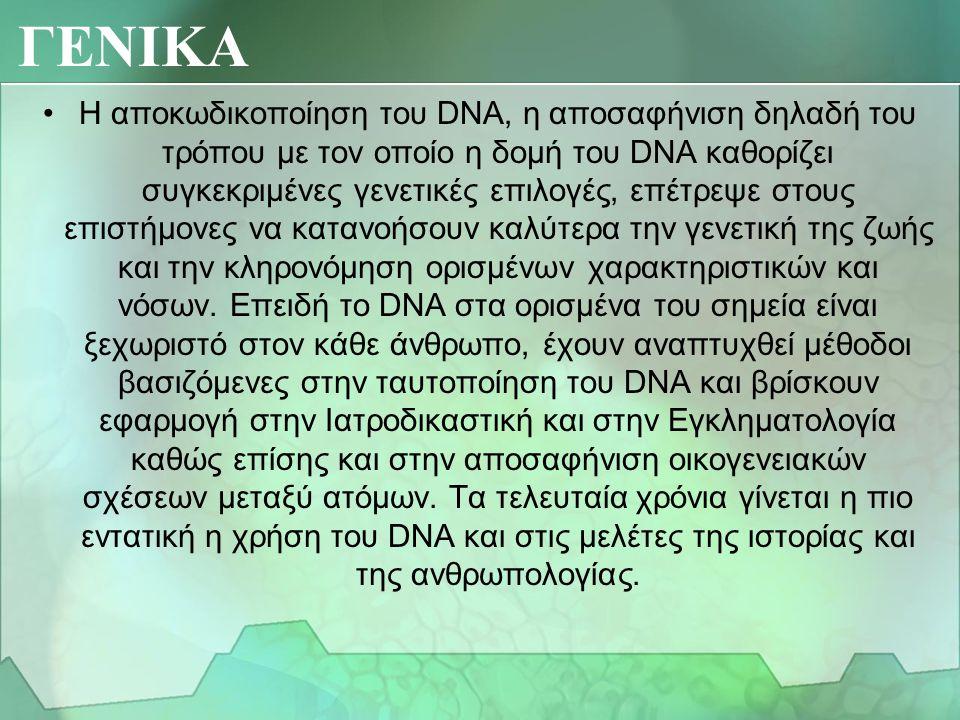 ΤΙ ΕΙΝΑΙ ; Το δε(σ)οξυριβο(ζο)νουκλεϊ(νι)κό οξύ (Deoxyribonucleic acid - DNA) είναι ένα νουκλεϊκό οξύ που περιέχει τις γενετικές πληροφορίες που καθορ