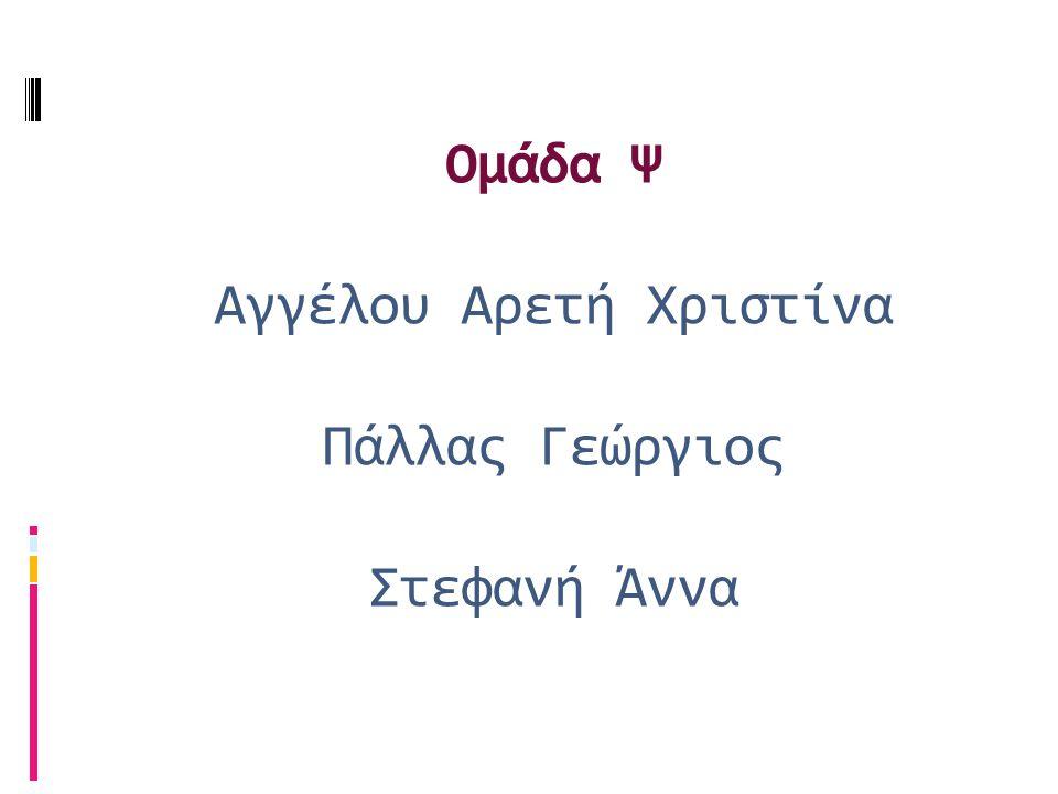 Ομάδα Ψ Αγγέλου Αρετή Χριστίνα Πάλλας Γεώργιος Στεφανή Άννα