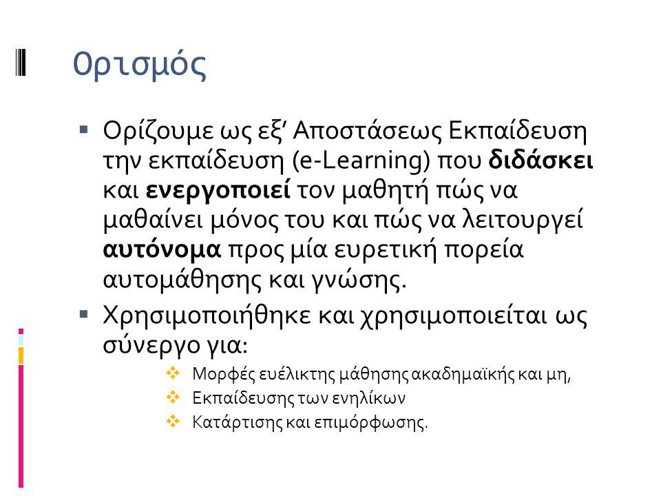Ορισμός  Ορίζουμε ως εξ' Αποστάσεως Εκπαίδευση την εκπαίδευση (e-Learning) που διδάσκει και ενεργοποιεί τον μαθητή πώς να μαθαίνει μόνος του και πώς