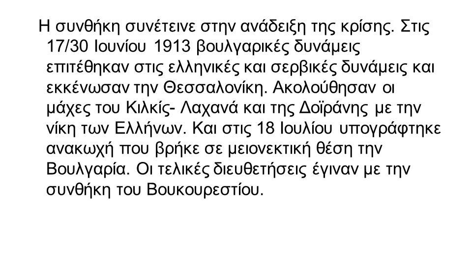 Η συνθήκη συνέτεινε στην ανάδειξη της κρίσης. Στις 17/30 Ιουνίου 1913 βουλγαρικές δυνάμεις επιτέθηκαν στις ελληνικές και σερβικές δυνάμεις και εκκένωσ