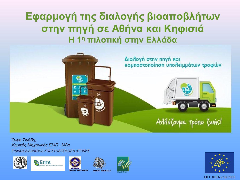 Εφαρμογή της διαλογής βιοαποβλήτων στην πηγή σε Αθήνα και Κηφισιά Η 1 η πιλοτική στην Ελλάδα LIFE10 ENV/GR/605 Όλγα Σκιάδη, Χημικός Μηχανικός ΕΜΠ, MSc ΕΙΔΙΚΟΣ ΔΙΑΒΑΘΜΙΔΙΚΟΣ ΣΥΝΔΕΣΜΟΣ Ν.ΑΤΤΙΚΗΣ