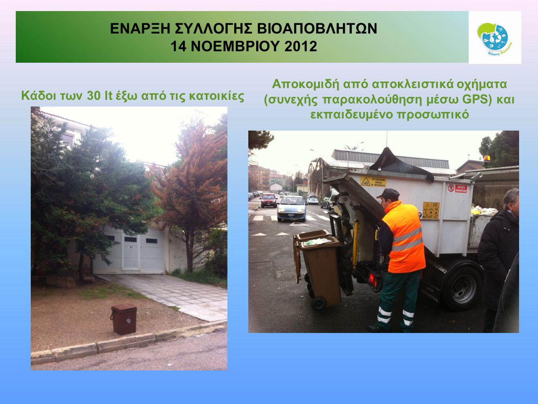 Κάδοι των 30 lt έξω από τις κατοικίες Αποκομιδή από αποκλειστικά οχήματα (συνεχής παρακολούθηση μέσω GPS) και εκπαιδευμένο προσωπικό ΕΝΑΡΞΗ ΣΥΛΛΟΓΗΣ ΒΙΟΑΠΟΒΛΗΤΩΝ 14 ΝΟΕΜΒΡΙΟΥ 2012
