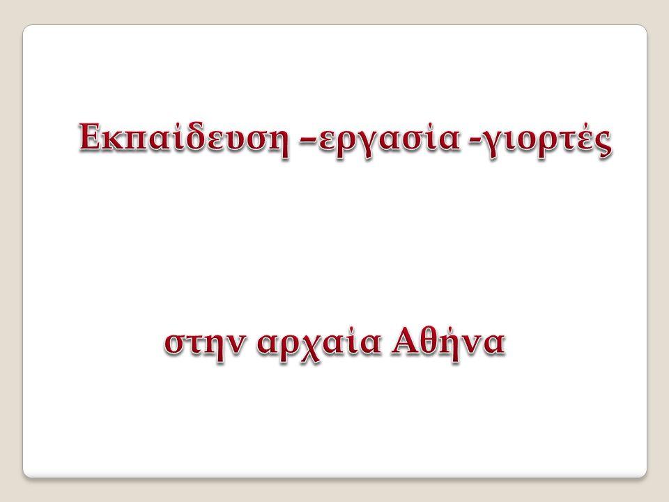 Ανώτερα σχολεία δεν υπήρχαν.Η Αθήνα όμως είχε γίνει το πνευματικό κέντρο όλου του ελληνισμού.