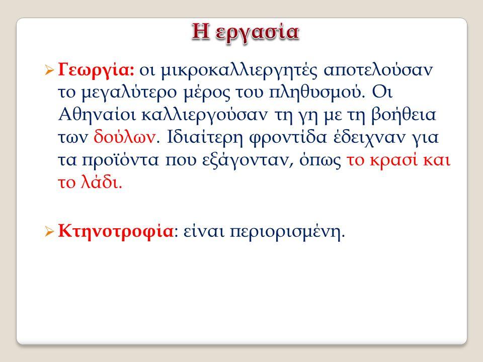  Γεωργία: οι μικροκαλλιεργητές αποτελούσαν το μεγαλύτερο μέρος του πληθυσμού. Οι Αθηναίοι καλλιεργούσαν τη γη με τη βοήθεια των δούλων. Ιδιαίτερη φρο