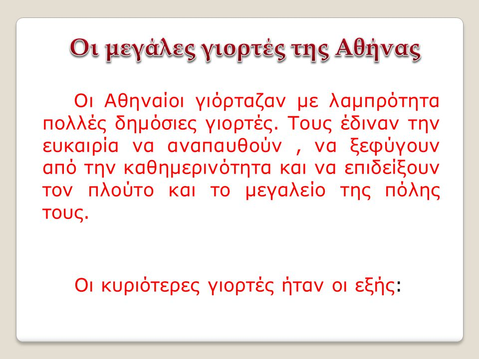 Οι Αθηναίοι γιόρταζαν με λαμπρότητα πολλές δημόσιες γιορτές. Τους έδιναν την ευκαιρία να αναπαυθούν, να ξεφύγουν από την καθημερινότητα και να επιδείξ