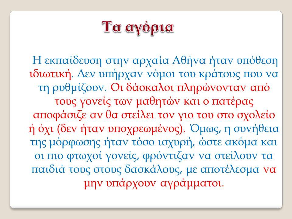 Η εκπαίδευση στην αρχαία Αθήνα ήταν υπόθεση ιδιωτική. Δεν υπήρχαν νόμοι του κράτους που να τη ρυθμίζουν. Οι δάσκαλοι πληρώνονταν από τους γονείς των μ