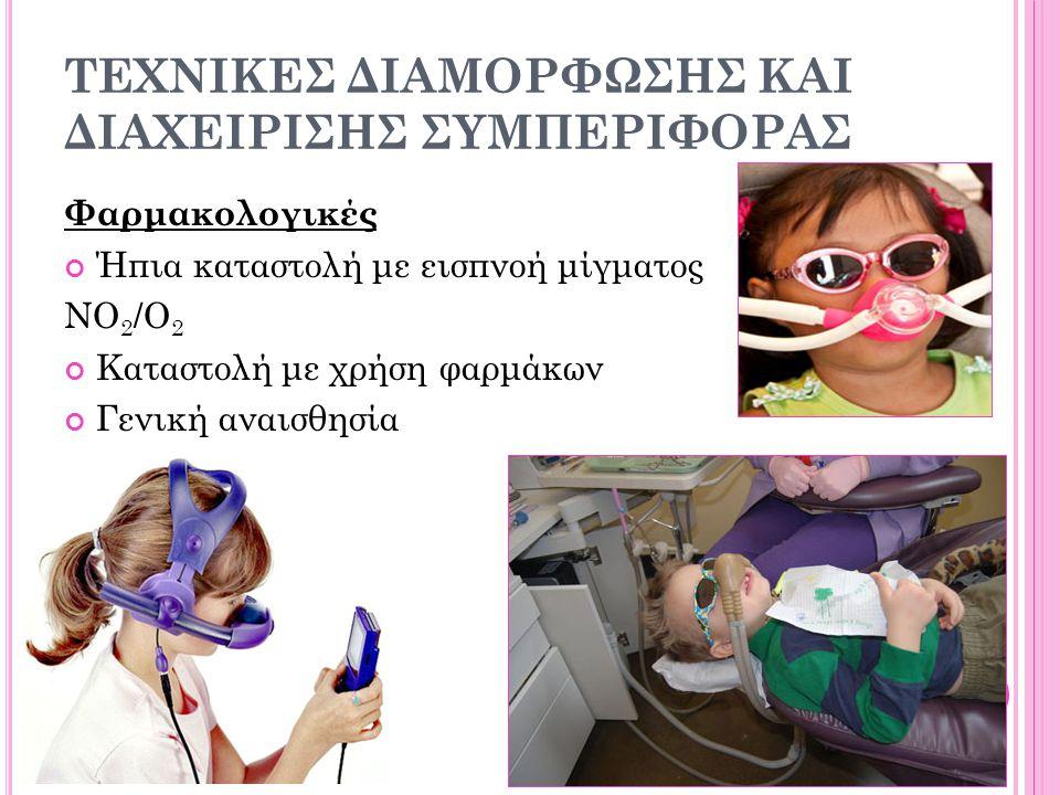 ΤΕΧΝΙΚΕΣ ΔΙΑΜΟΡΦΩΣΗΣ ΚΑΙ ΔΙΑΧΕΙΡΙΣΗΣ ΣΥΜΠΕΡΙΦΟΡΑΣ Φαρμακολογικές Ήπια καταστολή με εισπνοή μίγματος NO 2 /O 2 Καταστολή με χρήση φαρμάκων Γενική αναισ