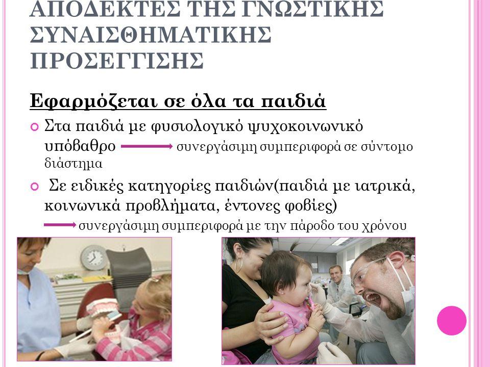 ΔΙΑΜΟΡΦΩΣΗ ΣΥΜΠΕΡΙΦΟΡΑΣ ΑΠΟ ΤΗ ΓΝΩΣΤΙΚΗ ΠΡΟΣΕΓΓΙΣΗ Συνεχής επαγρύπνηση για αποφυγή υποτροπών Οι παιδοδοντίατροι υπεύθυνοι για τη σωστή συναισθηματική ανάπτυξη των παιδιών Η εμπιστοσύνη των παιδιών προς το διαμορφωτή συμπεριφοράς όχι προς άλλους Διαμορφωτής: ο οδοντίατρος