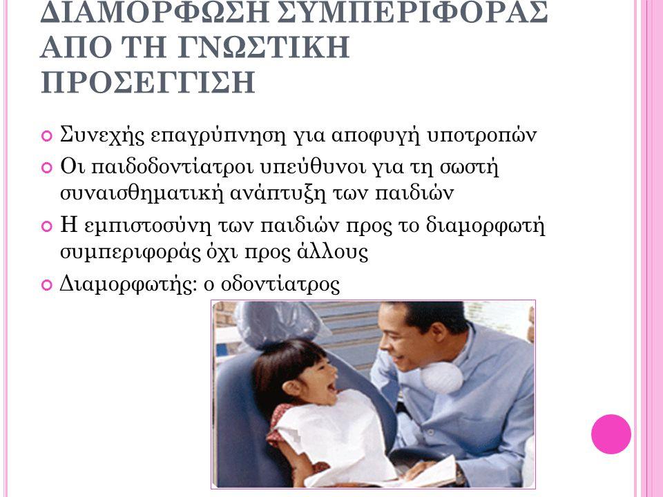 ΔΙΑΜΟΡΦΩΣΗ ΣΥΜΠΕΡΙΦΟΡΑΣ ΑΠΟ ΤΗ ΓΝΩΣΤΙΚΗ ΠΡΟΣΕΓΓΙΣΗ Συνεχής επαγρύπνηση για αποφυγή υποτροπών Οι παιδοδοντίατροι υπεύθυνοι για τη σωστή συναισθηματική
