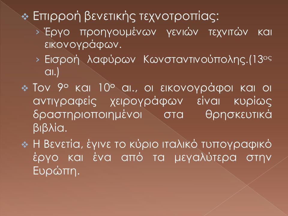  Επιρροή βενετικής τεχνοτροπίας: › Έργο προηγουμένων γενιών τεχνιτών και εικονογράφων. › Εισροή λαφύρων Κωνσταντινούπολης.(13 ος αι.)  Τον 9 ο και 1