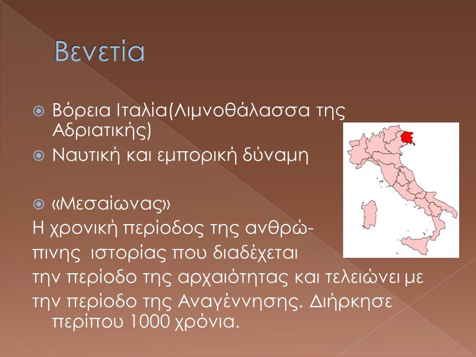  Βόρεια Ιταλία(Λιμνοθάλασσα της Αδριατικής)  Ναυτική και εμπορική δύναμη  «Μεσαίωνας» Η χρονική περίοδος της ανθρώ- πινης ιστορίας που διαδέχεται την περίοδο της αρχαιότητας και τελειώνει με την περίοδο της Αναγέννησης.