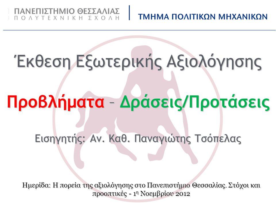 Ημερίδα: Η πορεία της αξιολόγησης στο Πανεπιστήμιο Θεσσαλίας. Στόχοι και προοπτικές - 1 η Νοεμβρίου 2012 Έκθεση Εξωτερικής Αξιολόγησης Προβλήματα – Δρ