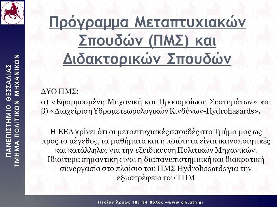 ΠΑΝΕΠΙΣΤΗΜΙΟ ΘΕΣΣΑΛΙΑΣ TMHMA ΠΟΛΙΤΙΚΩΝ ΜΗΧΑΝΙΚΩΝ Πεδίον Άρεως 383 34 Βόλος –www.civ.uth.gr Πρόγραμμα Μεταπτυχιακών Σπουδών (ΠΜΣ) και Διδακτορικών Σπουδών ΔΥΟ ΠΜΣ: α) «Εφαρμοσμένη Μηχανική και Προσομοίωση Συστημάτων» και β) «Διαχείριση Υδρομετεωρολογικών Κινδύνων-Hydrohasards».