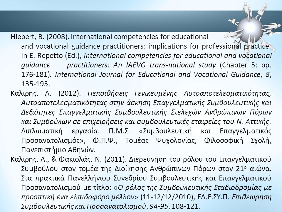 Hiebert, B. (2008). International competencies for educational and vocational guidance practitioners: implications for professional practice. In E. Re
