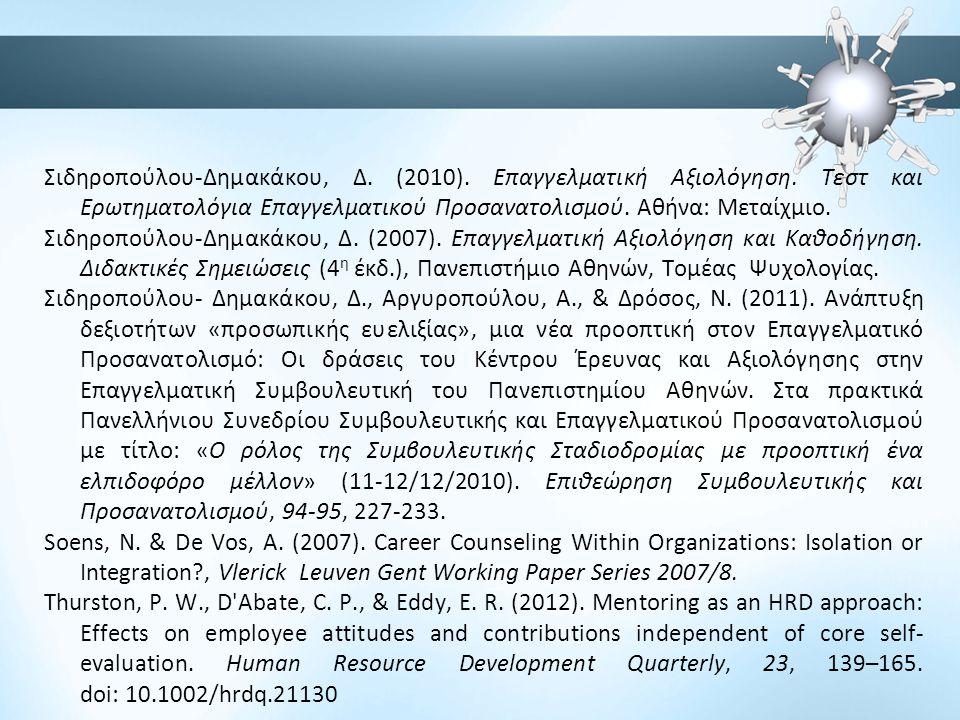 Σιδηροπούλου-Δημακάκου, Δ. (2010). Επαγγελματική Αξιολόγηση. Τεστ και Ερωτηματολόγια Επαγγελματικού Προσανατολισμού. Αθήνα: Μεταίχμιο. Σιδηροπούλου-Δη