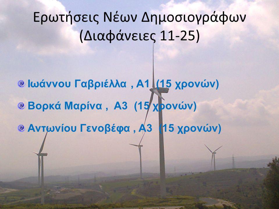 Αιολική Ενέργεια στην Κύπρο (Διαφάνειες 7-11) Κακούσιη Μαριάννα,Α3 (15 χρονών) Λουκά Φιλιώ, Α3 (15 χρονών) Χριστούδια Φλώρα, Α3 (15 χρονών)
