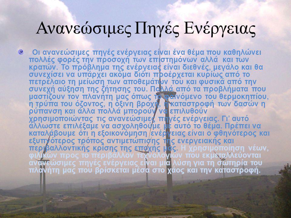 Πηγές Ενέργειας: