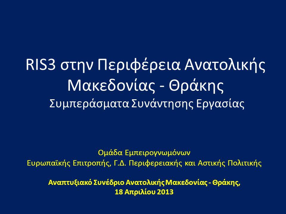 RIS3 στην Περιφέρεια Ανατολικής Μακεδονίας - Θράκης Συμπεράσματα Συνάντησης Εργασίας Ομάδα Εμπειρογνωμόνων Ευρωπαϊκής Επιτροπής, Γ.Δ. Περιφερειακής κα