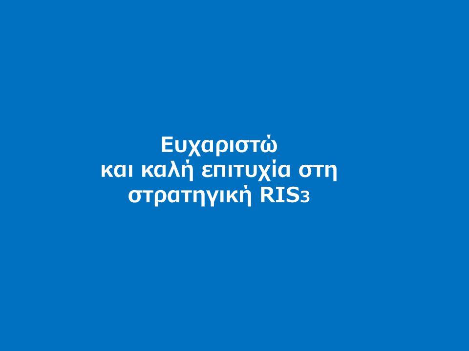 Ευχαριστώ και καλή επιτυχία στη στρατηγική RIS 3