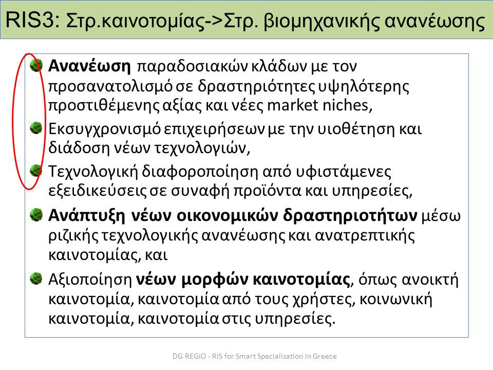 DG REGIO - RIS for Smart Specialisation in Greece Clusters: Ανάπτυξη μέσω τεχνολογίας και μάθησης