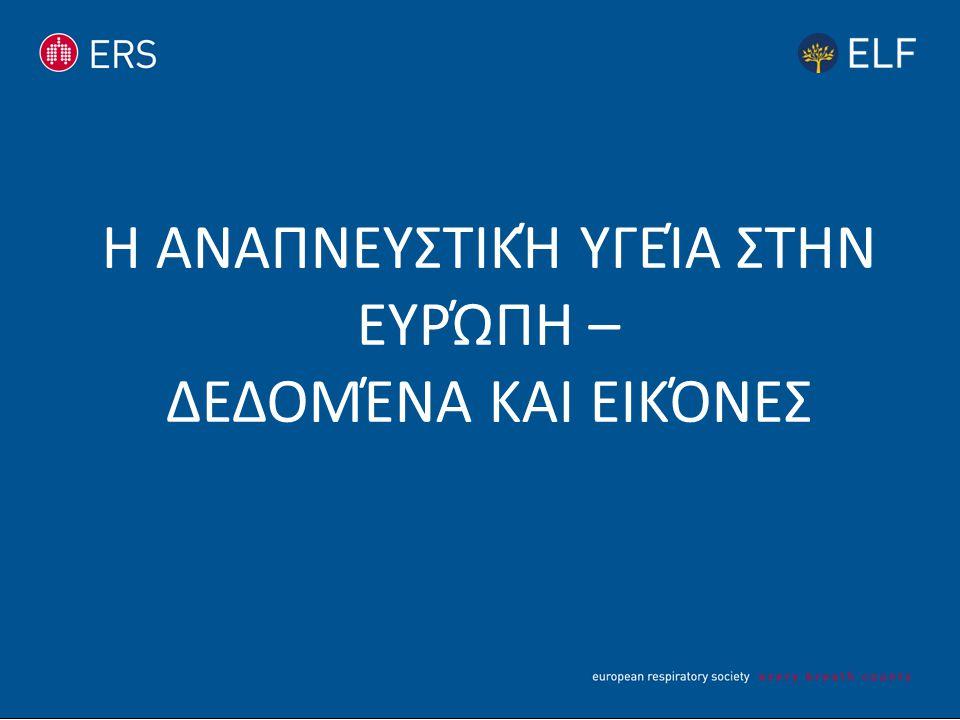 ΠΝΕΥΜΟΝΙΚΈΣ ΝΌΣΟΙ