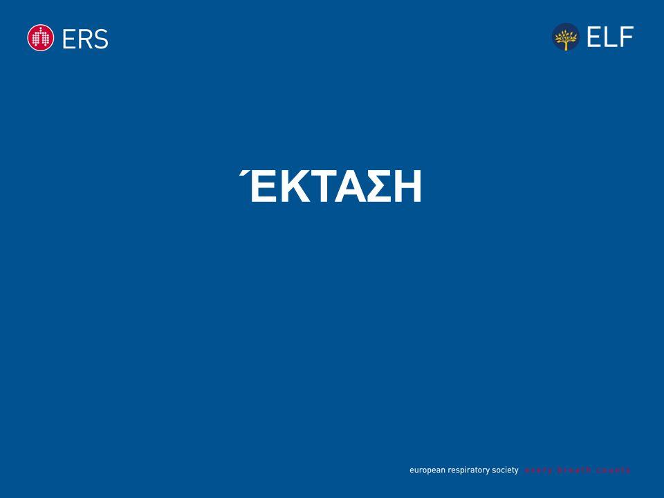 Αντίγραφο του κειμένου «Η αναπνευστική υγεία στην Ευρώπη – Δεδομένα και εικόνες » Αυτή η εργασία έχει λάβει άδεια από το Ευρωπαικό Ιδρύμα Πνευμόνων υπό την επωνυμία Creative Commons Attribution – Μη εμπορική φύσεως Διεθνή άδεια με κωδικό 4.0 Έχετε ελεύθερη πρόσβαση να: Μοιραστείτε-αντιγράψτε και αναδιαμορφώστε το υλικο με οποιοδήποτε τρόπο μορφοποίησης Προσαρμόσετε-ανακατέψετε, μεταμορφώσετε και να χτίσετε πάνω στο υλικό O κάτοχος δεν μπορεί να ανακαλέσει τις δυνατότητες επιλογών σας εφόσον ακολουθήσετε τις οδηγίες Σύμφωνα με τους συγκεκριμένους όρους: Απόδοση- Πρέπει να δώσετε την κατάλληλη αναγνώριση, παρέχοντας μια ηλεκτρονική διεύθυνση στον κάτοχο (www.erswhitebook.org) και να υποδείξετε τυχόν αλλαγές.