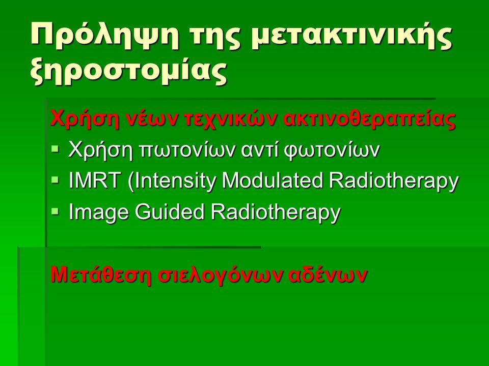 Πρόληψη της μετακτινικής ξηροστομίας Χρήση νέων τεχνικών ακτινοθεραπείας  Χρήση πωτονίων αντί φωτονίων  IMRT (Intensity Modulated Radiotherapy  Ima