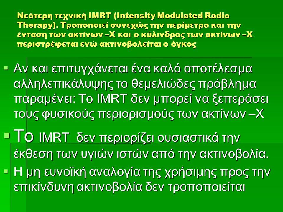 Nεότερη τεχνική IMRT (Intensity Modulated Radio Therapy). Tροποποιεί συνεχώς την περίμετρο και την ένταση των ακτίνων –Χ και ο κύλινδρος των ακτίνων –