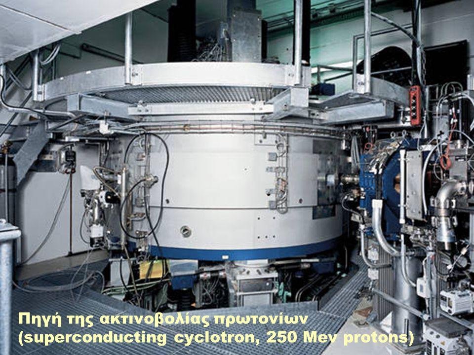 Πηγή της ακτινοβολίας πρωτονίων (superconducting cyclotron, 250 Mev protons)