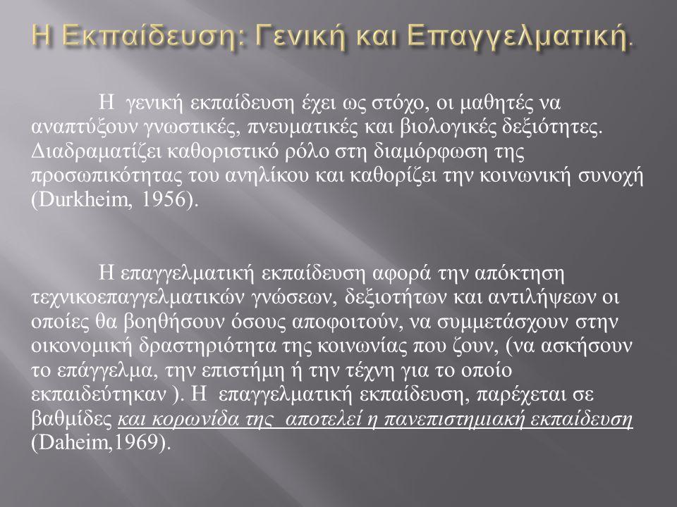  Πολύ - απασχόληση - « πολυσθένεια », ( Τσουκαλάς, 1986).