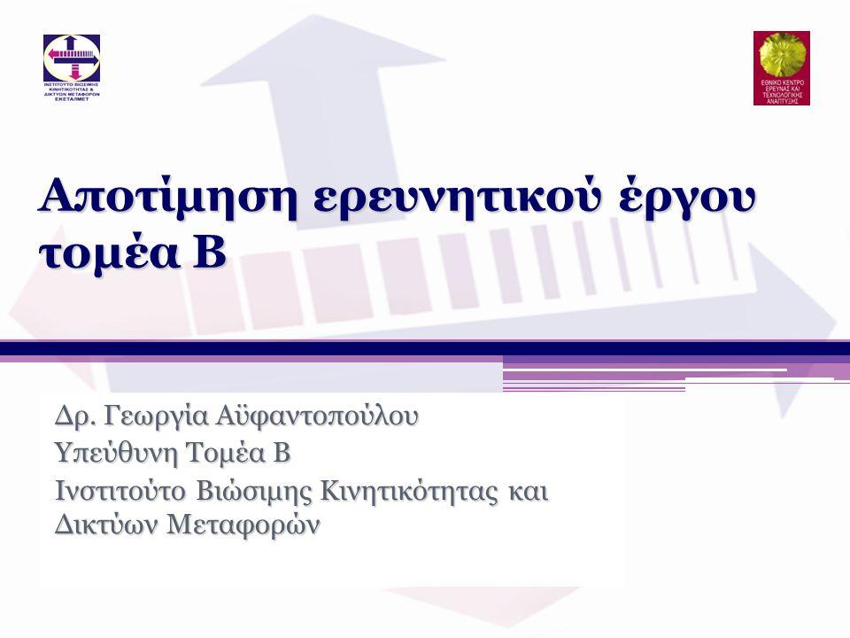 • Εντός και Εκτός ΙΜΕΤ/ΕΚΕΤΑ συνεργασίες για δημιουργία ολοκληρωμένων «ερευνητικών προϊόντων» για επιτυχία στο horizon 2020 • Στήριξη επιστημονικής αριστείας ομάδας • Consolidation ομάδας μέσω και διαφορετικών σχέσεων εργασίας • Νέο προσωπικό με διαθεματικό expertise : προγραμματιστής – mobility expert – logistics expert Στόχοι τομέα – θέματα για Επιστημονικό Συμβούλιο