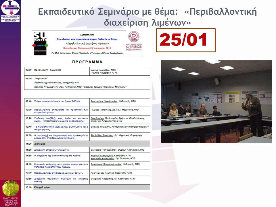Eκπαιδευτικό Σεμινάριο με θέμα: «Περιβαλλοντική διαχείριση λιμένων» 25/01