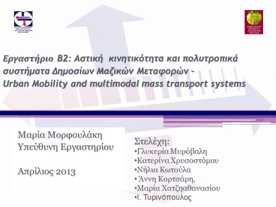 Μαρία Μορφουλάκη Υπεύθυνη Εργαστηρίου Απρίλιος 2013 Εργαστήριο Β2: Αστική κινητικότητα και πολυτροπικά συστήματα Δημοσίων Μαζικών Μεταφορών – Urban Mo