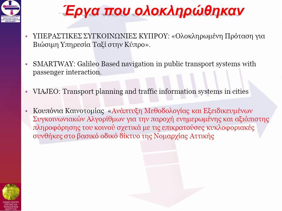 •ΥΠΕΡΑΣΤΙΚΕΣ ΣΥΓΚΟΙΝΩΝΙΕΣ ΚΥΠΡΟΥ: «Ολοκληρωμένη Πρόταση για Βιώσιμη Υπηρεσία Ταξί στην Κύπρο». •SMARTWAY: Galileo Based navigation in public transport