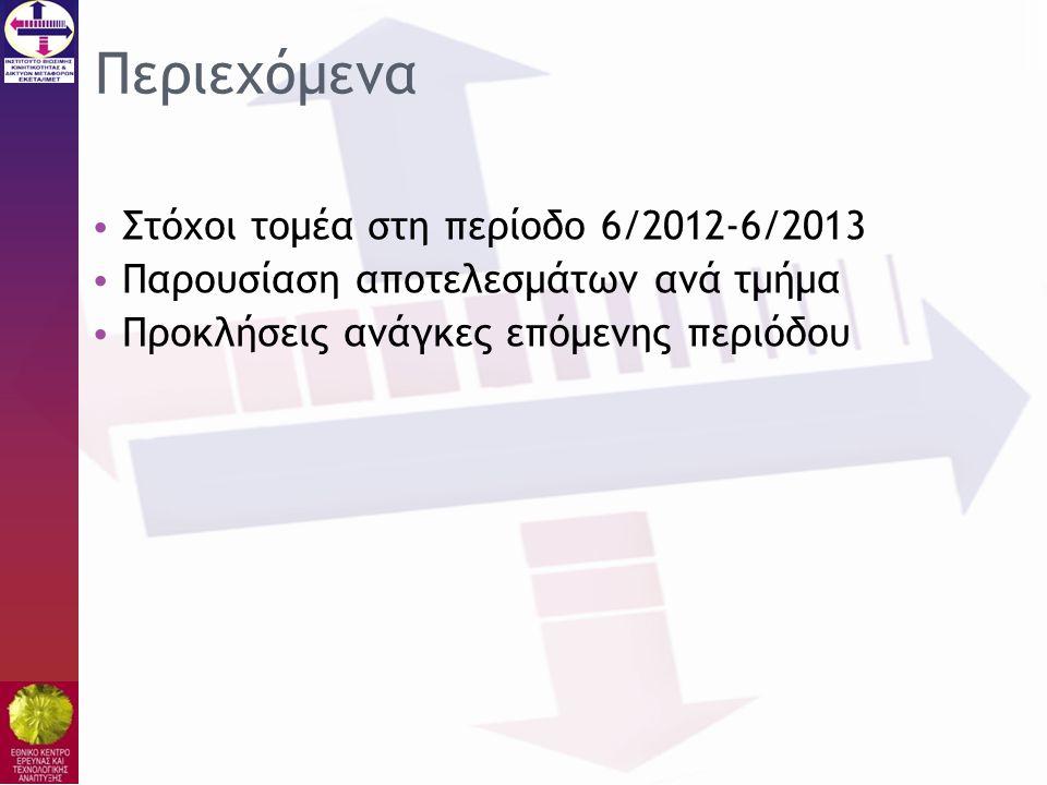 •Κεφαλαιοποίηση προηγούμενων έργων: ▫ ανάδειξη Θεσσαλονίκης σε smart city site ▫Είσοδο στην αγορά Location based services ▫Εμπλουτισμός-ανάπτυξη- ανάδειξη digital content και νέων εργαλείων • Νέα ερευνητικά αντικείμενα – νέα calls : ▫Security ▫Real time prognosis ▫New Public Transport governance schemes & supporting tools ▫Health ▫Catastrophe response & management ▫Καινοτομία στις μεταφορές •Συνέργεια με φορείς, εταιρείες και ερευνητικές ομάδες •Εξωστρέφεια – επιστημονική αριστεία •Αποτελεσματικότερη συνεργασία τμημάτων •Συντήρηση – επέκταση ερευνητικής υποδομής (δίκτυο itravel, λογισμικά, εξειδικευμένες έρευνες) Στόχοι τομέα στη περίοδο