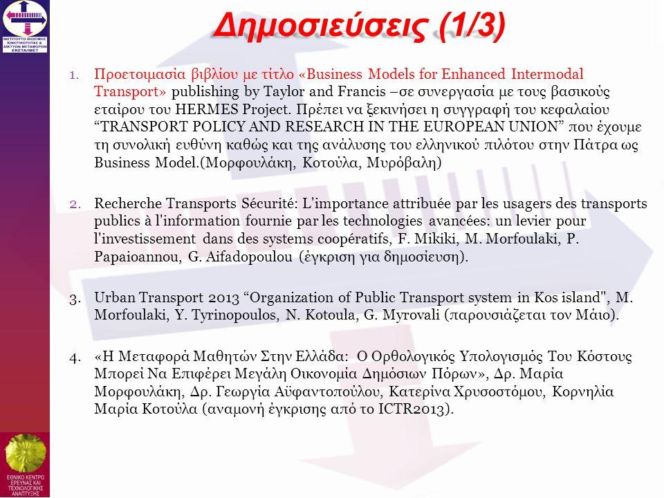 1.Προετοιμασία βιβλίου με τίτλο «Business Models for Enhanced Intermodal Transport» publishing by Taylor and Francis –σε συνεργασία με τους βασικούς ε