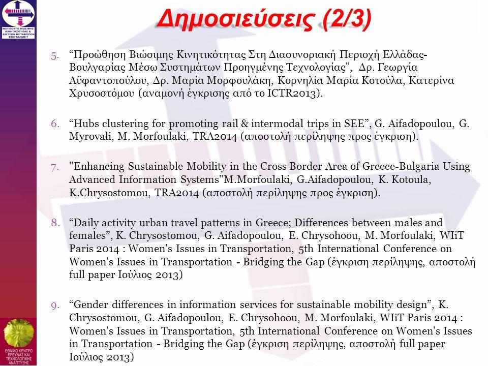 """5.""""Προώθηση Βιώσιμης Κινητικότητας Στη Διασυνοριακή Περιοχή Ελλάδας- Βουλγαρίας Μέσω Συστημάτων Προηγμένης Τεχνολογίας"""", Δρ. Γεωργία Αϋφαντοπούλου, Δρ"""