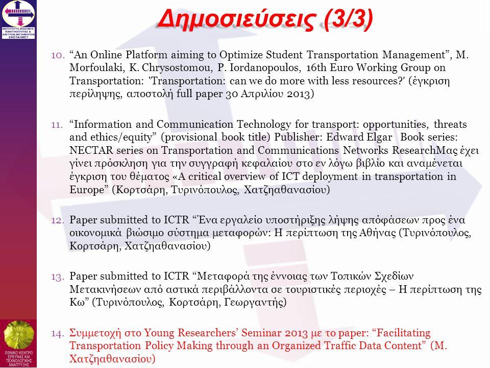 "10.""An Online Platform aiming to Optimize Student Transportation Management"", M. Morfoulaki, K. Chrysostomou, P. Iordanopoulos, 16th Euro Working Grou"