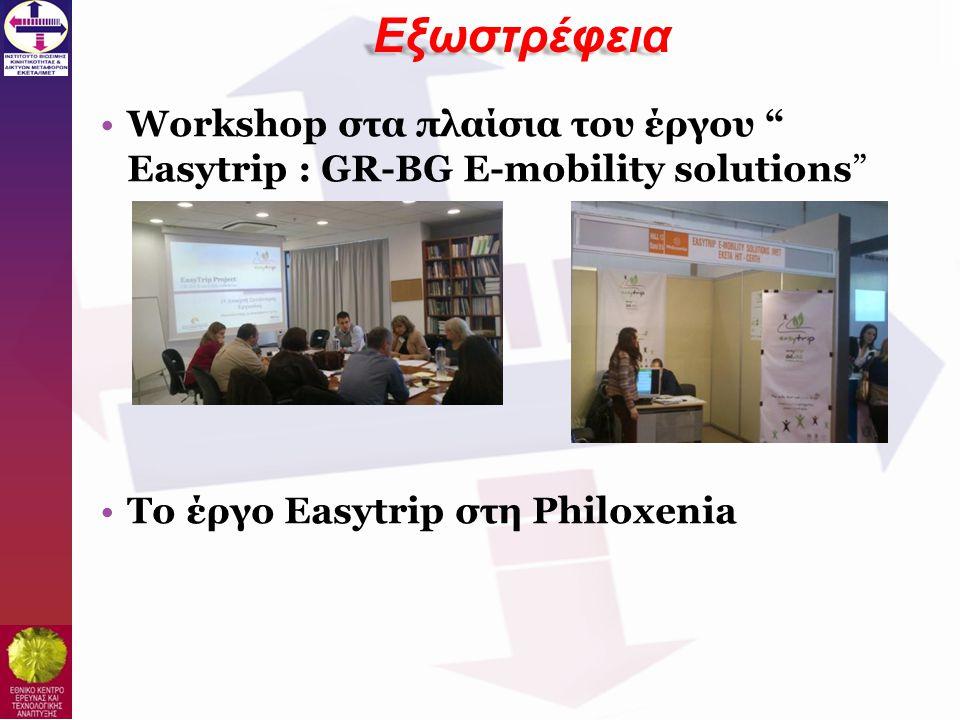 """•Workshop στα πλαίσια του έργου """" Easytrip : GR-BG E-mobility solutions"""" •To έργο Easytrip στη PhiloxeniaΕξωστρέφεια"""