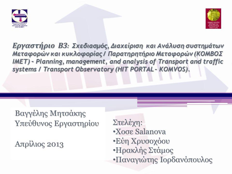 Βαγγέλης Μητσάκης Υπεύθυνος Εργαστηρίου Απρίλιος 2013 Εργαστήριο Β3 : Σχεδιασμός, Διαχείριση και Ανάλυση συστημάτων Μεταφορών και κυκλοφορίας / Παρατη