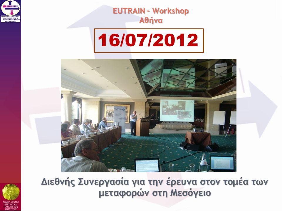 EUTRAIN – Workshop Αθήνα 16/07/2012 Διεθνής Συνεργασία για την έρευνα στον τομέα των μεταφορών στη Μεσόγειο