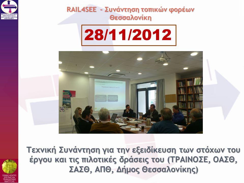 RAIL4SEE - Συνάντηση τοπικών φορέων Θεσσαλονίκη 28/11/2012 Τεχνική Συνάντηση για την εξειδίκευση των στόχων του έργου και τις πιλοτικές δράσεις του (Τ