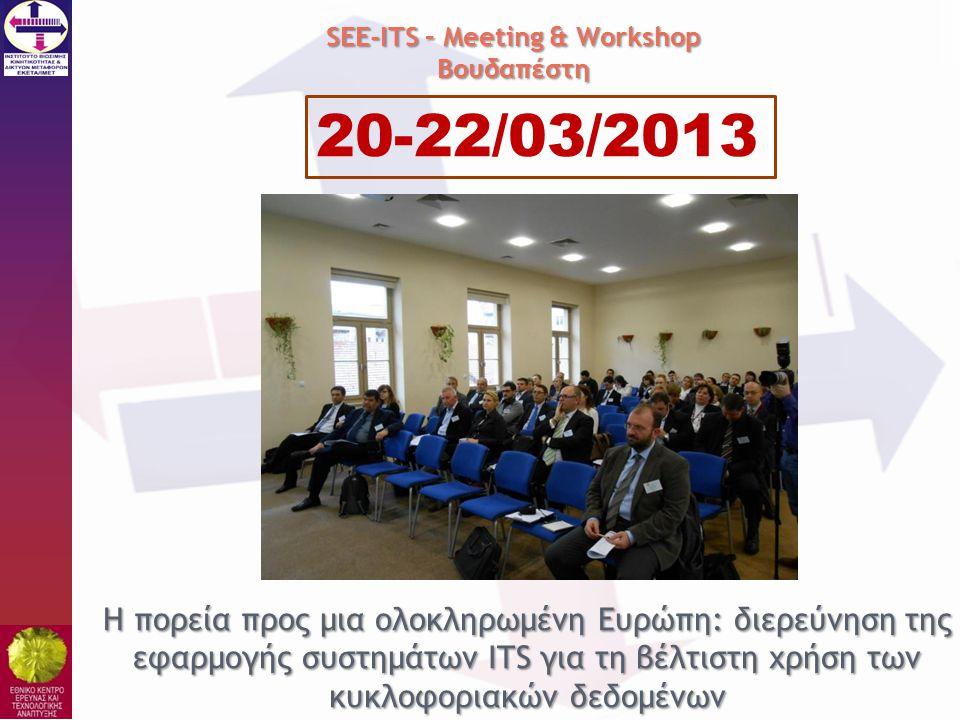 SEE-ITS – Meeting & Workshop Βουδαπέστη 20-22/03/2013 Η πορεία προς μια ολοκληρωμένη Ευρώπη: διερεύνηση της εφαρμογής συστημάτων ITS για τη βέλτιστη χ